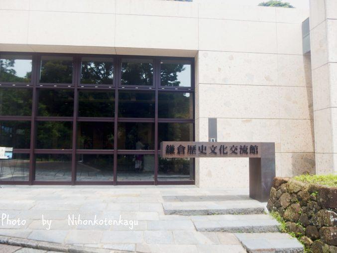 鎌倉歴史文化交流館 入り口