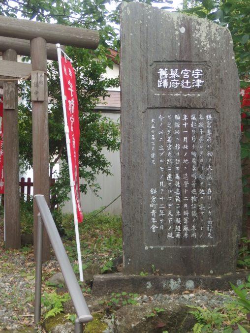 宇津宮辻子幕府の石碑