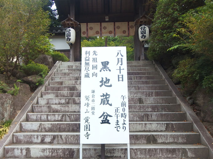 覚園寺 黒地蔵盆