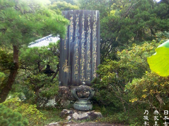 光則寺 正面の石碑