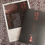 鎌倉彫の仏具展 鎌倉彫会館3階 鎌倉彫資料館 2017 仏師が作る鎌倉彫。