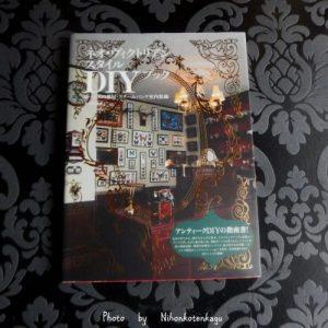 「ネオ・ヴィクトリアンスタイルDIYブック ーホームズの部屋・スチームパンク室内装飾-」五十嵐麻理著 書影