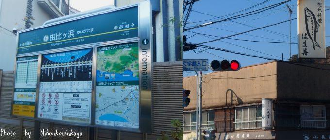 由比ガ浜駅と長谷通り交差点