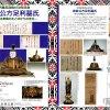 鎌倉公方足利基氏展 鎌倉国宝館 2017 室町時代になっても鎌倉は繁栄していました。