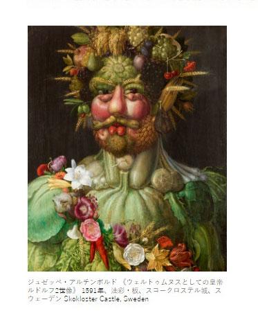 アンチンボルト 「ウェルトゥムヌスとして皇帝 ルドルフ2世」ルドルフ2世の驚異の世界展