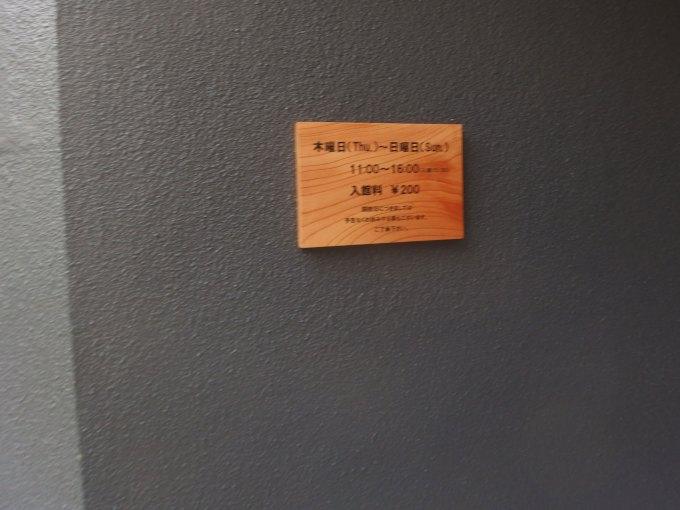 佛さま写真観 山門 入場時間の看板