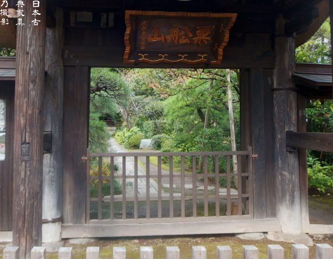 常楽寺 山門