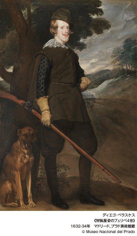 ベラスケス「狩猟服姿のフェリペ4世」