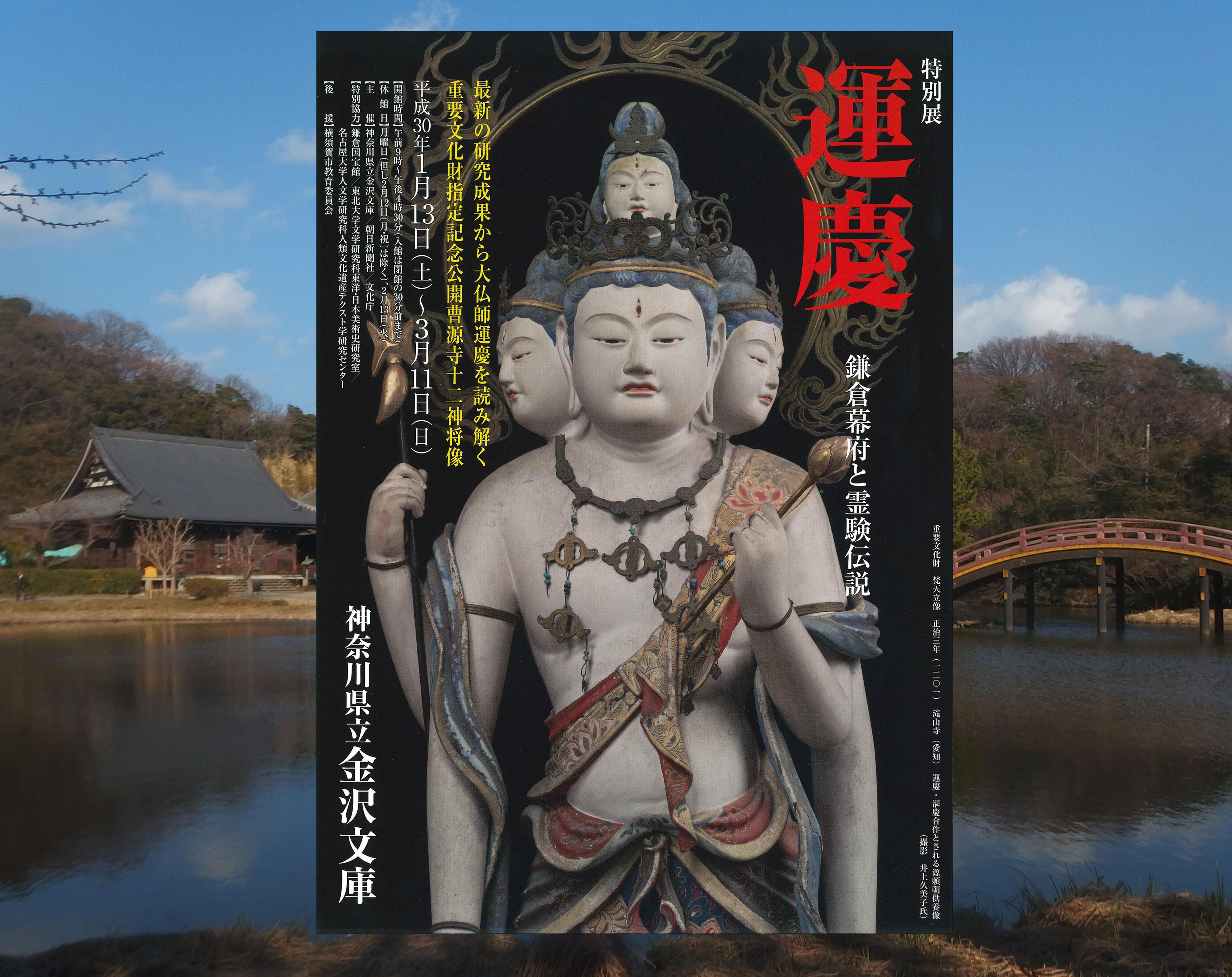 金沢文庫 運慶展 称名寺