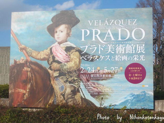 プラド美術館展の看板