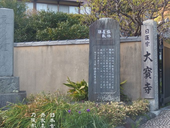 大宝寺入り口 佐竹屋敷跡の石碑