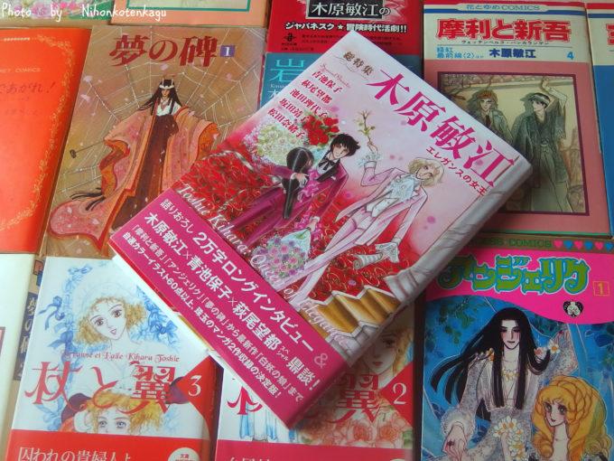 「総特集 木原敏江 エレガンスの女王」ファン歴40年超えです、世界で一番好きな王道少女漫画家を語ります。