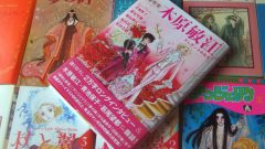 「総特集 木原敏江 エレガンスの女王」と木原敏江のコミック
