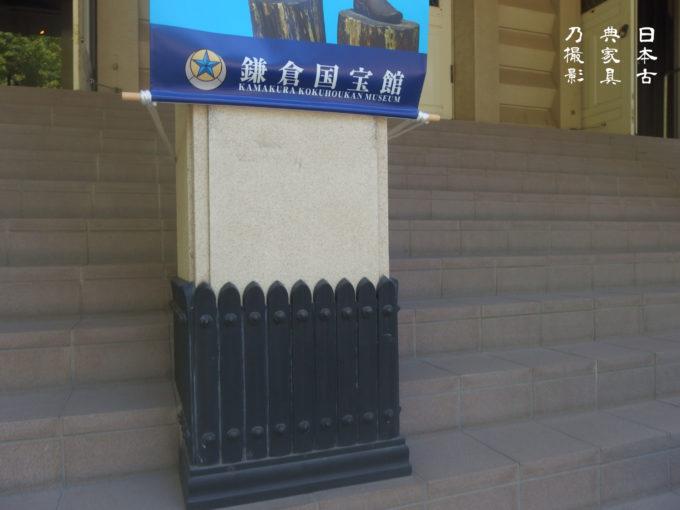 鎌倉国宝館 柱