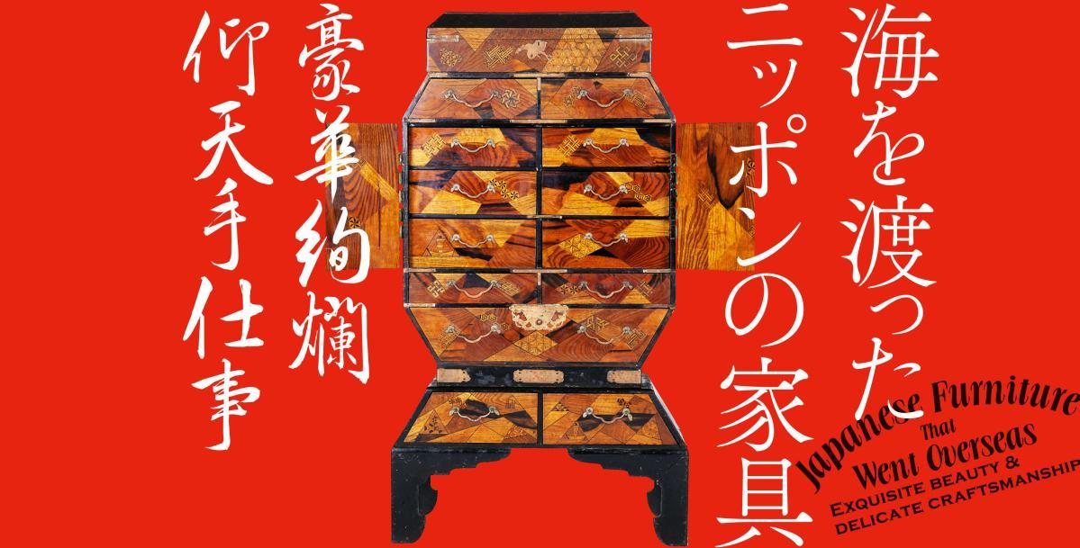 海を渡ったニッポンの家具 LIXILギャラリー 東京 2018 魂が熱いぞ!明治の家具職人と貿易商。
