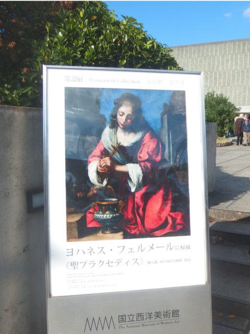 国立西洋美術館の看板