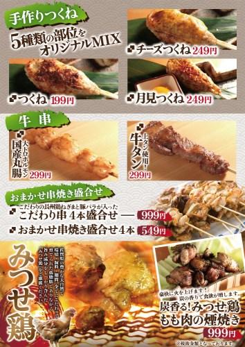 kotetsu_menu_201907_05