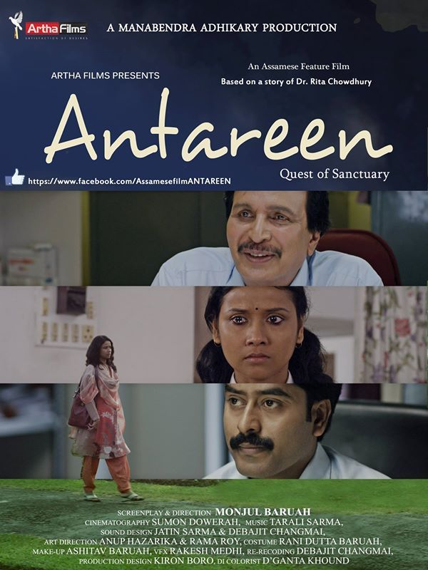 Assamese Movie 'Antareen' Gearing Up for Release