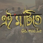 First Look of Assamese Film AEI MAATITE Launched