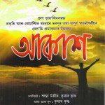 Melody Production's New Album 'Akash' Released