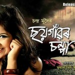 Assamese Film 'Chhaygaonor Champa' to Release on 19th May