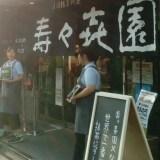浅草で世界一濃い抹茶アイスが食べられる!壽々喜園×ななや