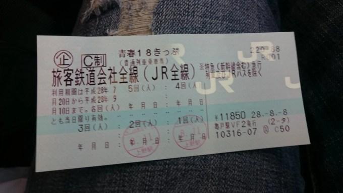 18きっぷ