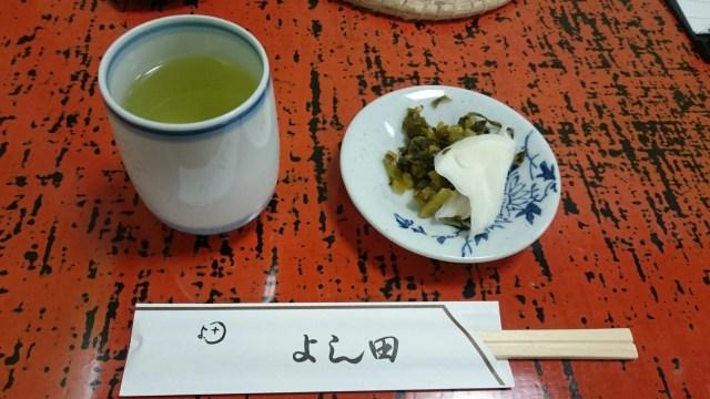 よし田お茶