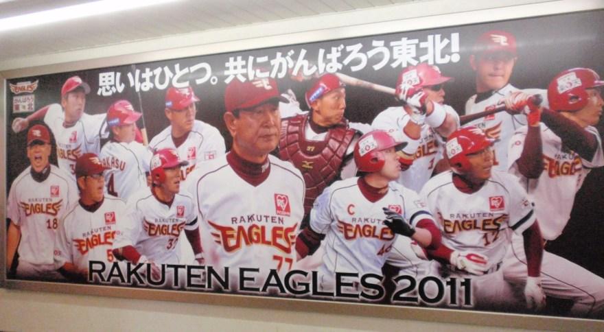 震災後に故郷仙台に掲げられた楽天イーグルスの看板
