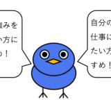 【満席御礼】【東京】ストレングスファインダー・2020年1月個別セッションのスケジュールです【クリフトンストレングス】