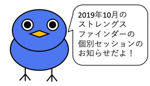 (満席御礼)【東京】2019年10月個別セッションのスケジュールです