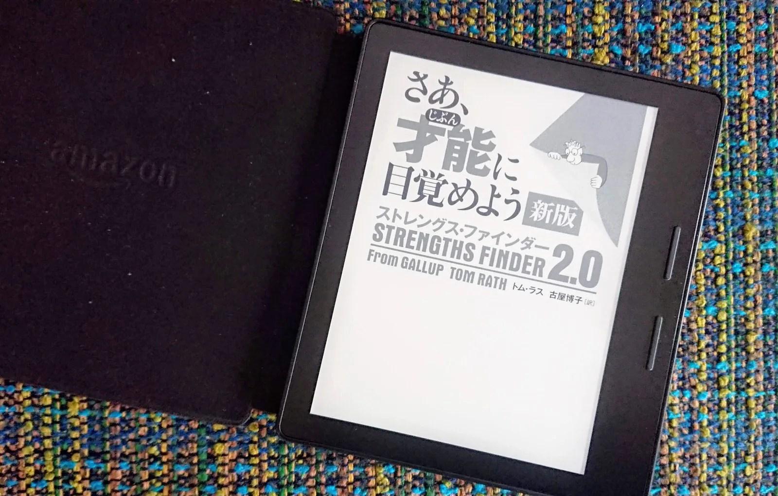 ストレングスファインダー 電子書籍 kindle