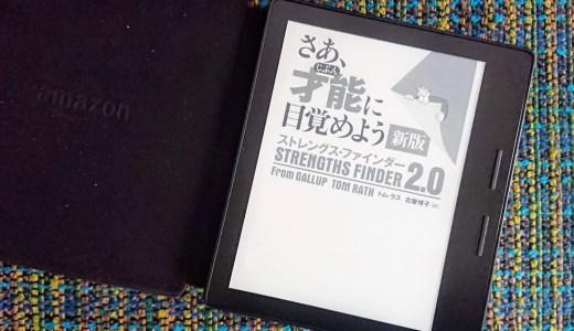 ストレングスファインダーの電子書籍(Kindle,iBooks等)を手に入れる方法