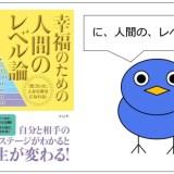 この本は、劇薬かもしれない。『幸福のための人間のレベル論』藤本シゲユキ著