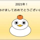 2021年、明けましておめでとうございます!
