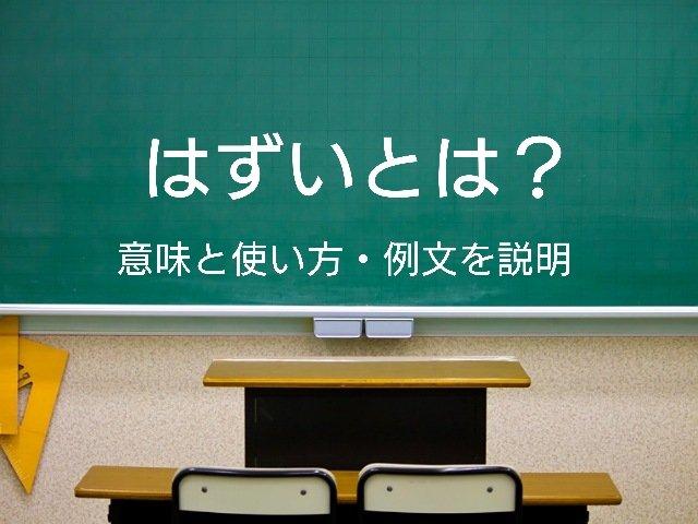 「はずい」とは?意味や使い方・例文を説明