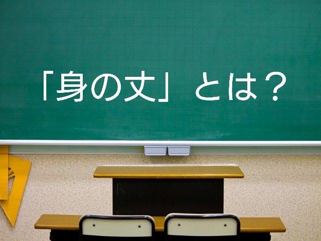 「身の丈」とは?意味や例文・類義語を説明