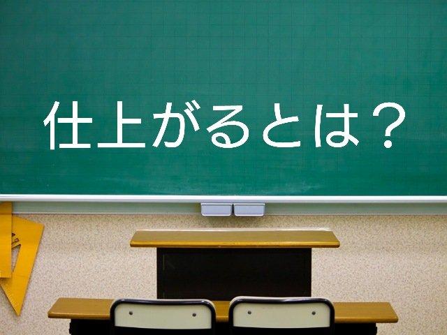 「仕上がる」とは?意味や使い方・例文を説明