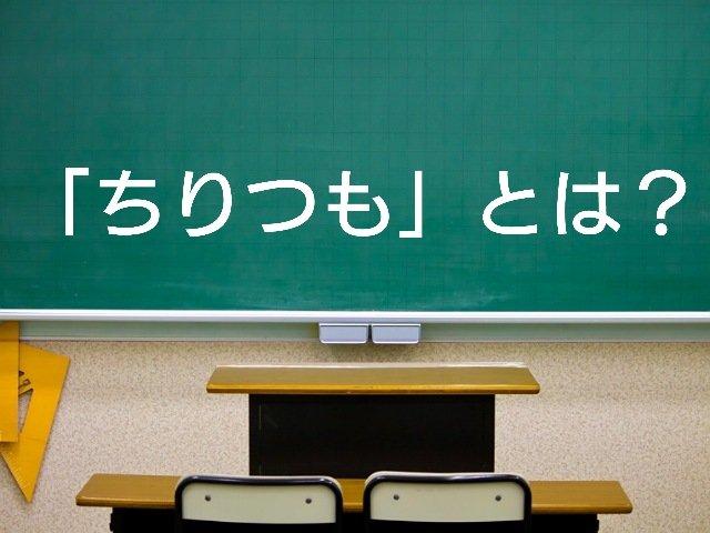 「ちりつも」とは?意味や使い方・例文・類義語を説明