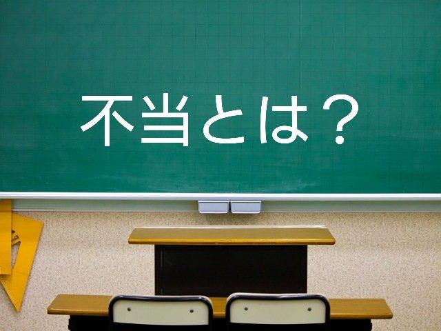 「不当」とは?意味や使い方・類義語を説明