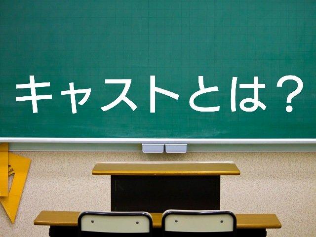 「キャスト」とは?意味や使い方・類義語を説明