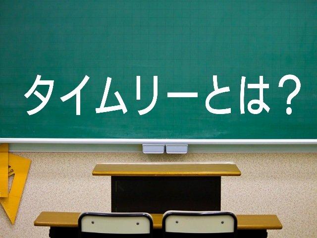 「タイムリー」とは?意味や使い方・類義語を説明