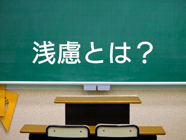 「浅慮」とは?意味や例文・類義語や対義語を説明