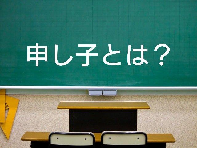 「申し子」とは?意味や使い方・例文・類義語を説明