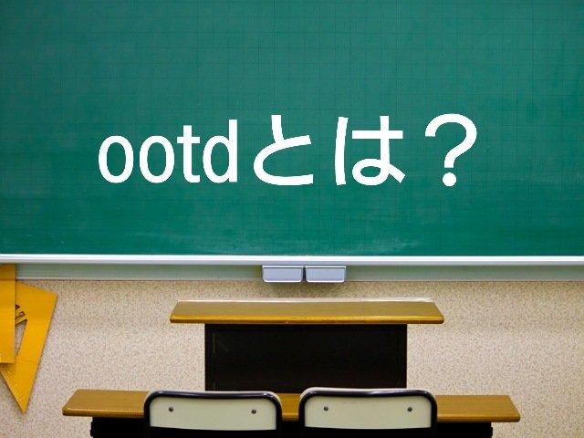 「ootd」とは?意味や使い方を説明