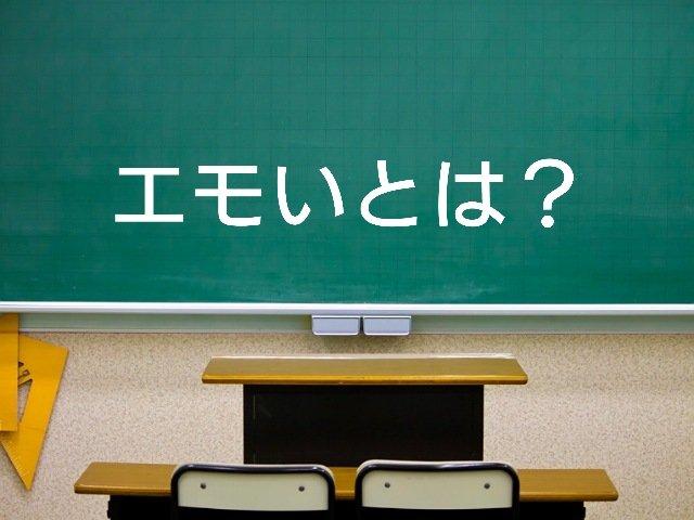 「エモい」とは?意味や使い方、類義語を説明