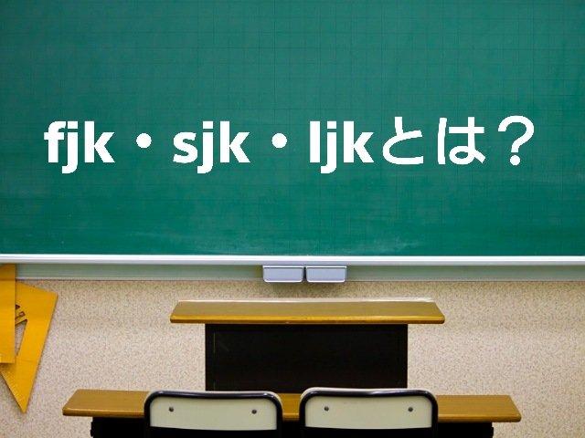 「fjk」「sjk」「ljk」とは?意味や使い方、例文を説明