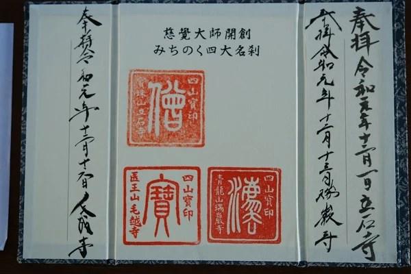 四寺回廊奥州平泉毛越寺の御朱印の写真