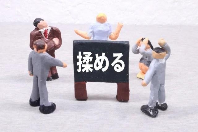 業務支障のイメージ写真