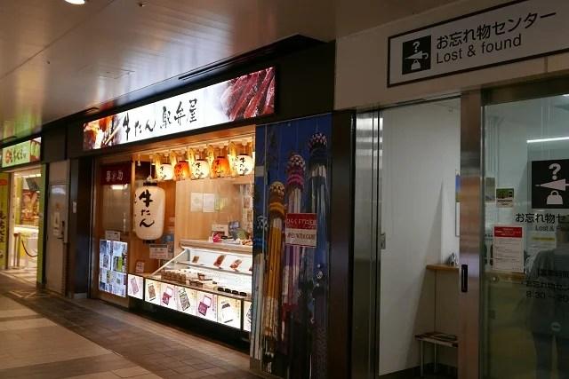 仙台駅内牛タン駅弁専門店の写真